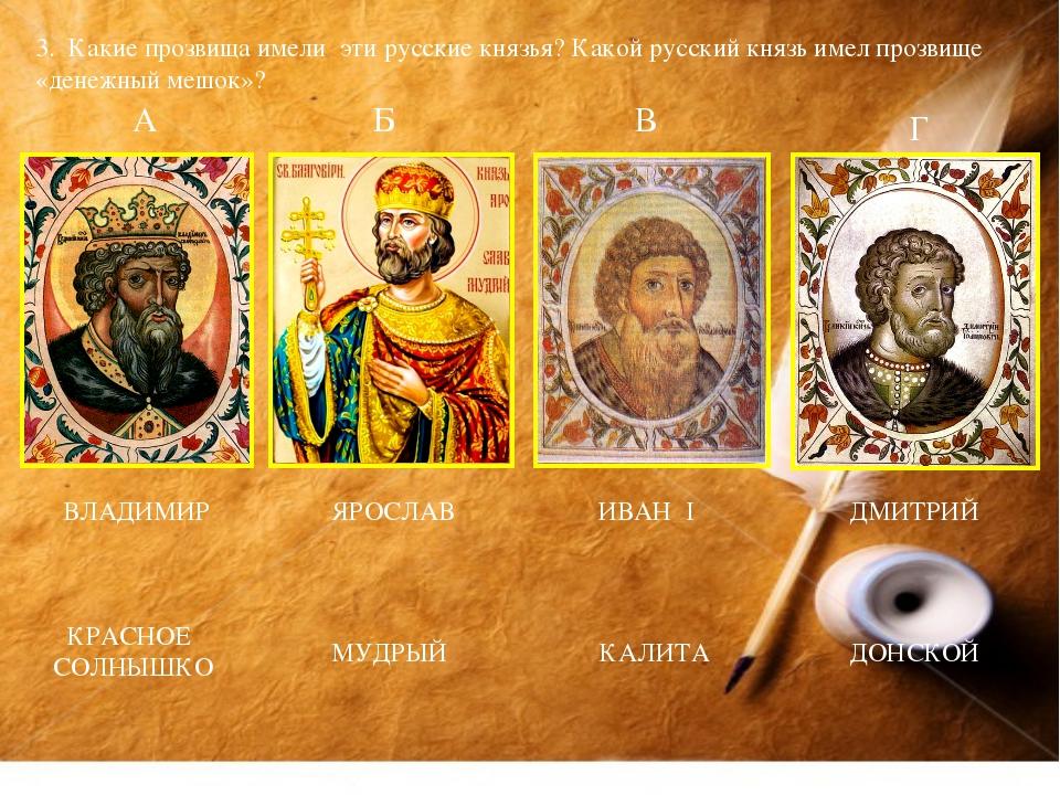 3. Какие прозвища имели эти русские князья? Какой русский князь имел прозвище...