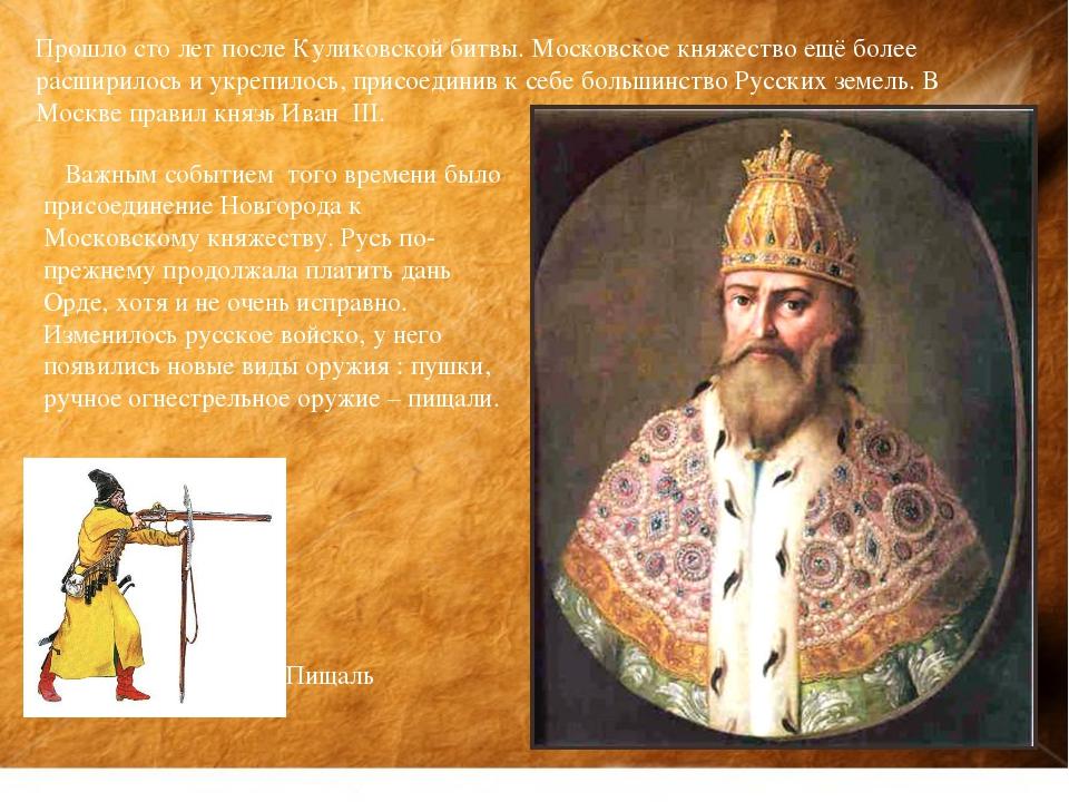 Прошло сто лет после Куликовской битвы. Московское княжество ещё более расшир...