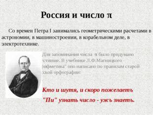 Россия и число π Со времен Петра I занимались геометрическими расчетами в ас