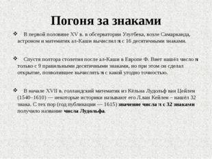 Погоня за знаками В первой половине XV в. в обсерватории Улугбека, возле Сам
