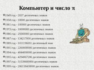 Компьютер и число π 1949 год - 2037 десятичных знаков 1958 год - 10000 десяти