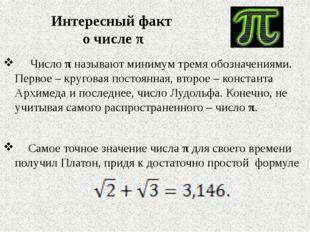 Число π называют минимум тремя обозначениями. Первое – круговая постоянная,