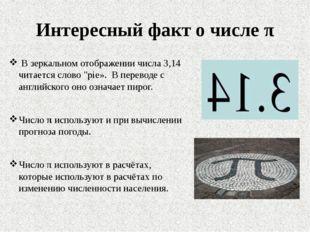 """В зеркальном отображении числа 3,14 читается слово """"pie». В переводе с англи"""