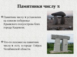 Памятник числу π установлен на южном побережье Крымского полуострова близ го