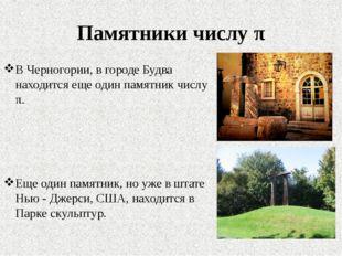В Черногории, в городе Будва находится еще один памятник числу π. Еще один па