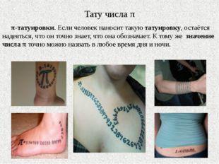 Тату числа π π-татуировки. Если человек наносит такую татуировку, остаётся н