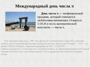 Международный день числа π День числа π— неофициальный праздник, который от