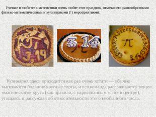 Ученые и любители математики очень любят этот праздник, отмечая его разнообр