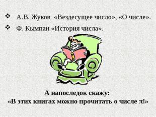 А напоследок скажу: «В этих книгах можно прочитать о числе π!»  А.В. Жуков «