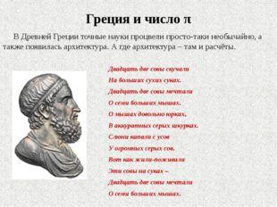 В Древней Греции точные науки процвели просто-таки необычайно, а также появи