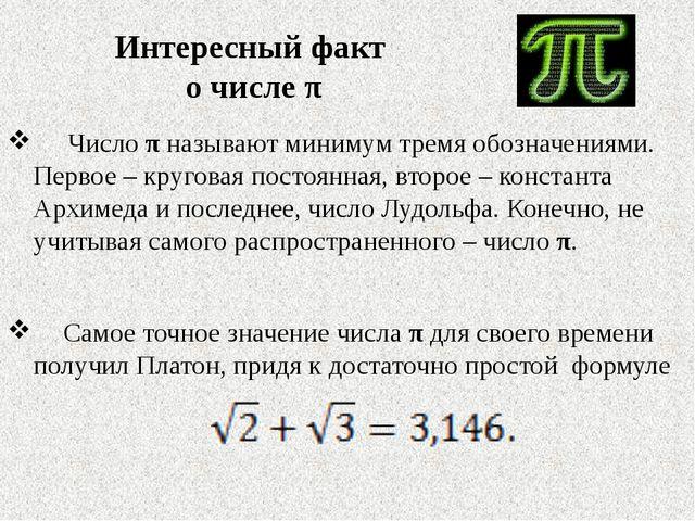 Число π называют минимум тремя обозначениями. Первое – круговая постоянная,...