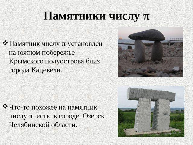 Памятник числу π установлен на южном побережье Крымского полуострова близ го...