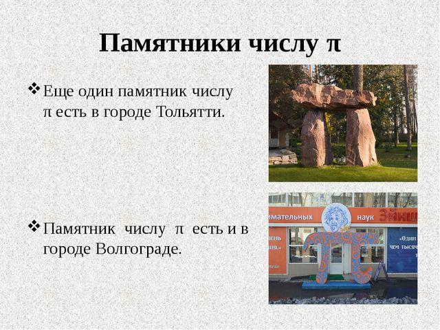 Еще один памятник числу π есть в городе Тольятти. Памятник числу π есть и в г...