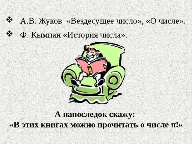 А напоследок скажу: «В этих книгах можно прочитать о числе π!»  А.В. Жуков «...