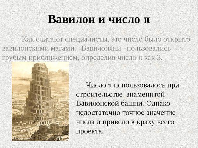 Вавилон и число π Число π использовалось при строительстве знаменитой Вавило...