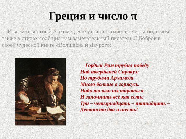 Греция и число π Гордый Рим трубил победу Над твердыней Сиракуз; Но трудами...