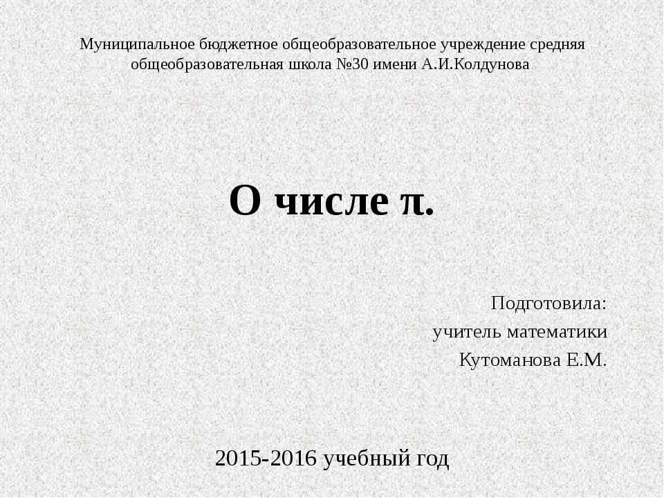 О числе π. Подготовила: учитель математики Кутоманова Е.М. 2015-2016 учебный...