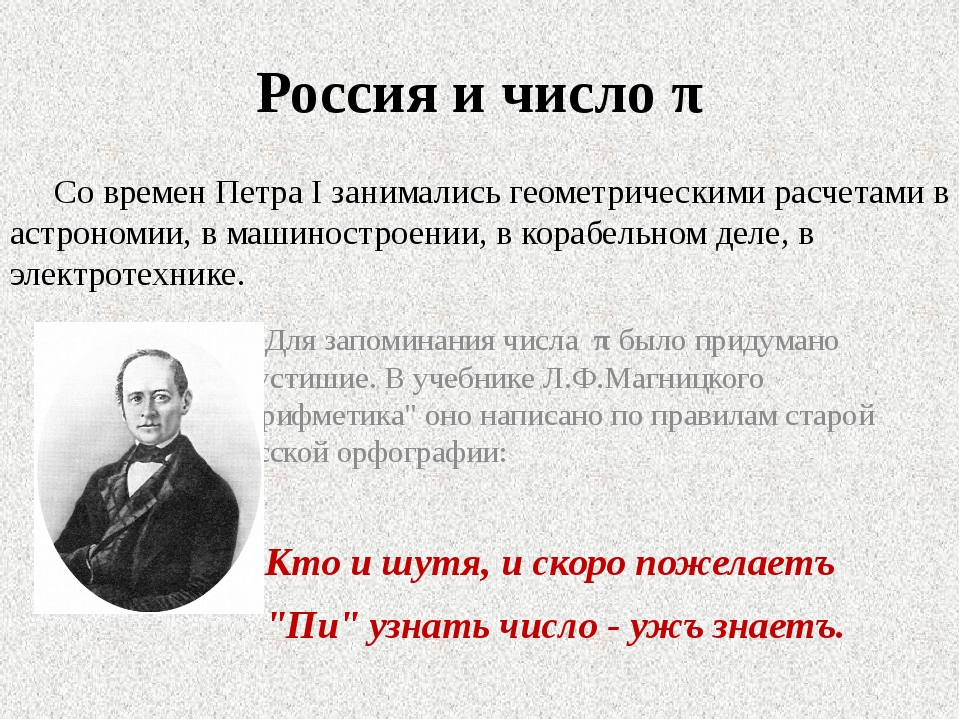 Россия и число π Со времен Петра I занимались геометрическими расчетами в ас...