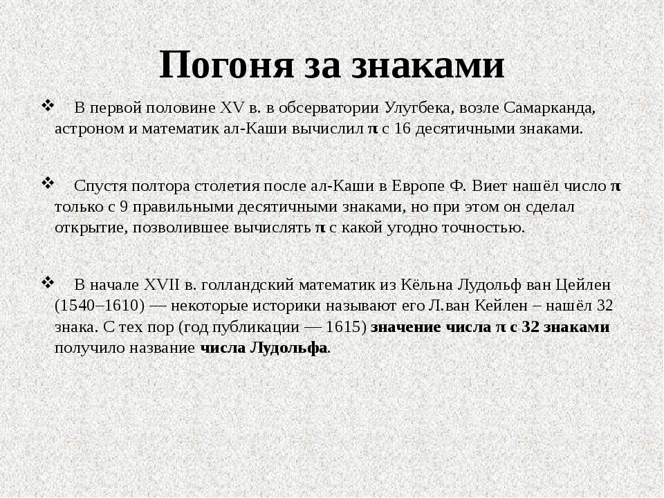 Погоня за знаками В первой половине XV в. в обсерватории Улугбека, возле Сам...