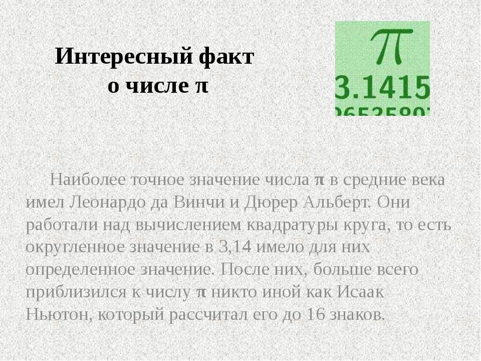 Интересный факт о числе π Наиболее точное значение числа π в средние века им...