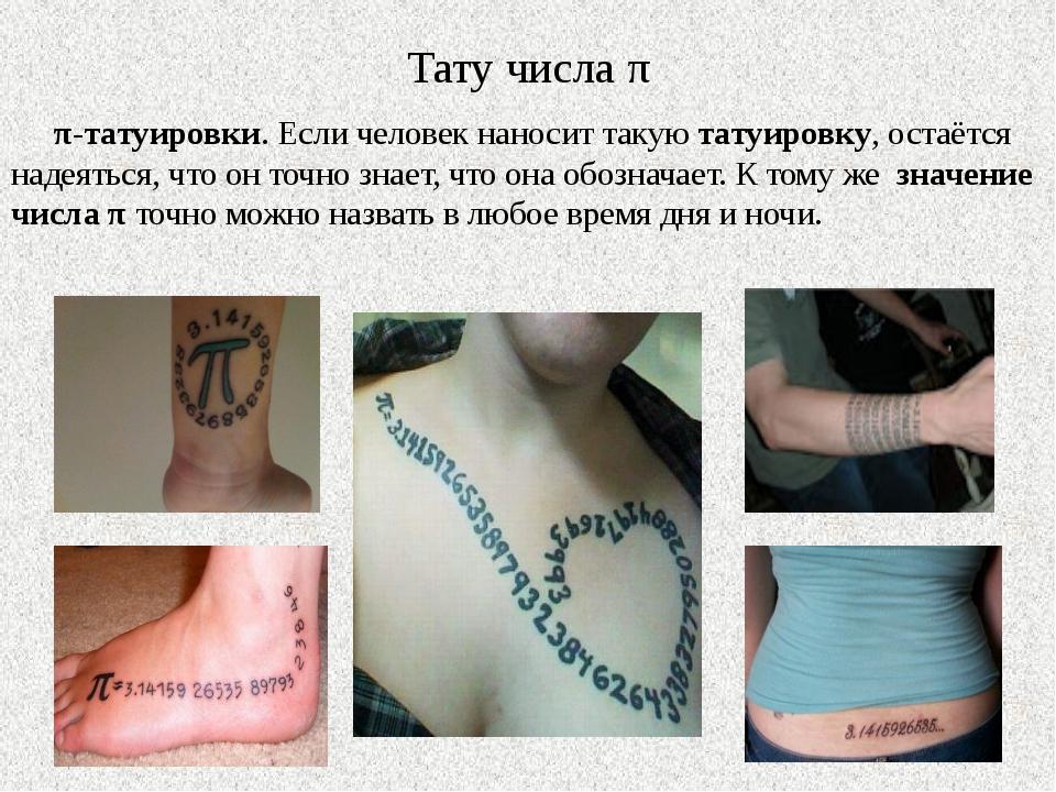 Тату числа π π-татуировки. Если человек наносит такую татуировку, остаётся н...