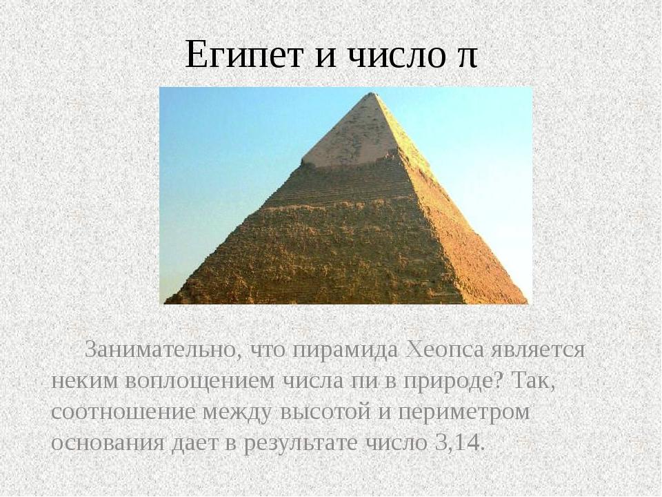 Египет и число π Занимательно, что пирамида Хеопса является неким воплощение...