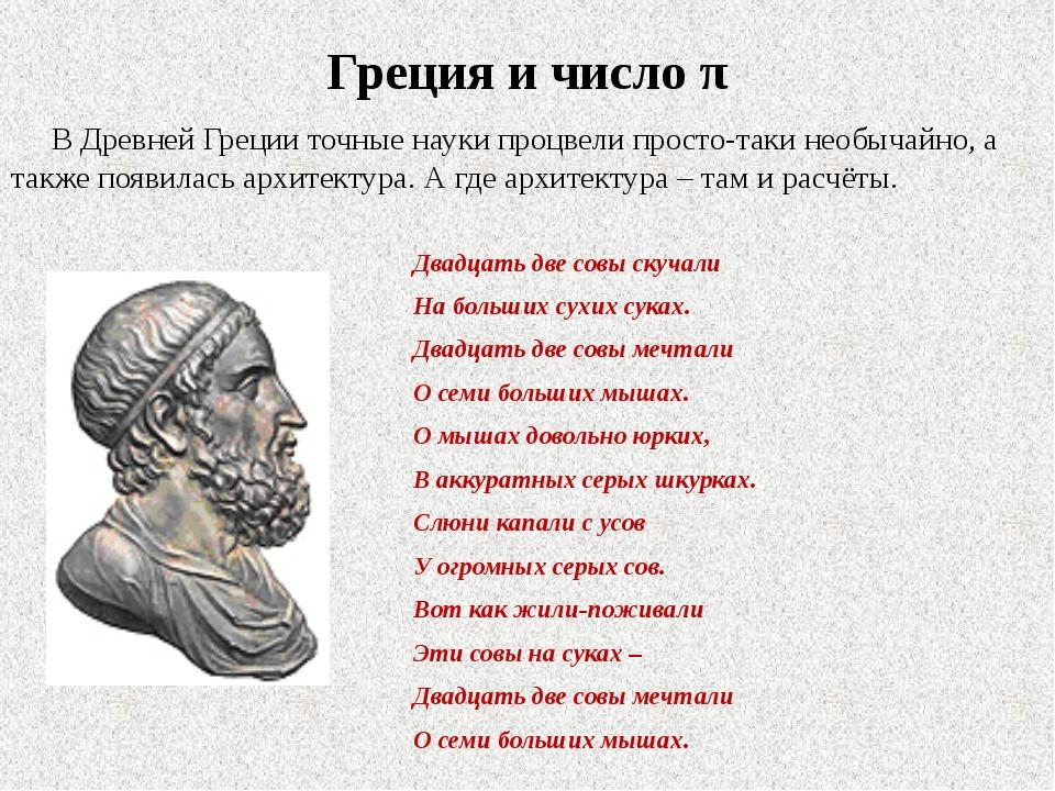 В Древней Греции точные науки процвели просто-таки необычайно, а также появи...
