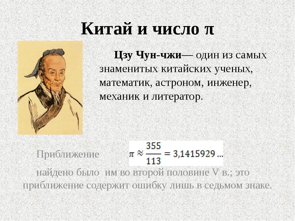 Китай и число π Цзу Чун-чжи— один из самых знаменитых китайских ученых, мате...