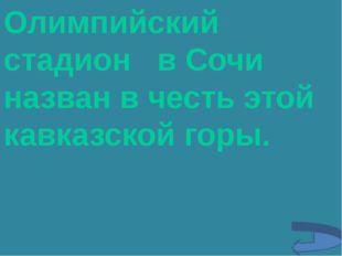Олимпийский стадион в Сочи назван в честь этой кавказской горы.
