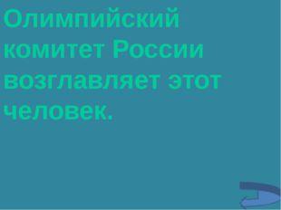 Олимпийский комитет России возглавляет этот человек.