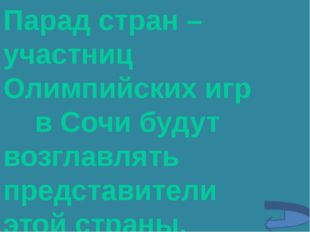 Парад стран – участниц Олимпийских игр в Сочи будут возглавлять представители