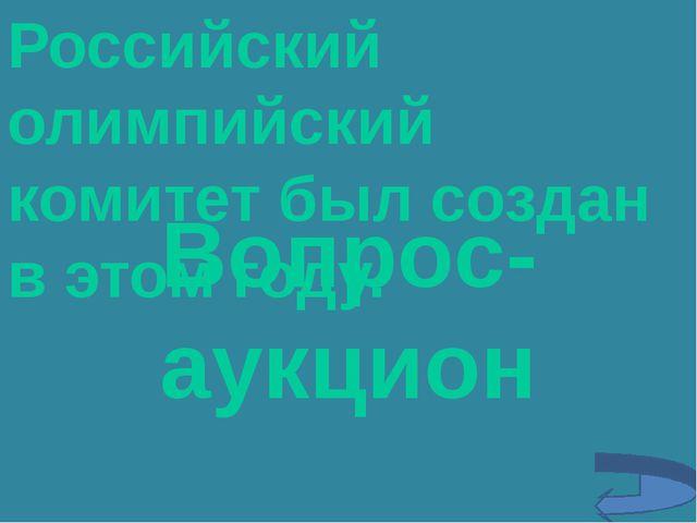 Российский олимпийский комитет был создан в этом году. Вопрос-аукцион