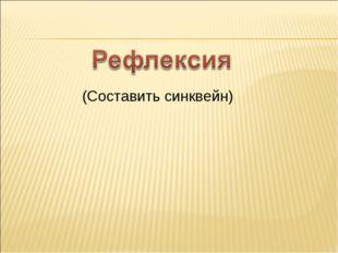 (Составить синквейн)