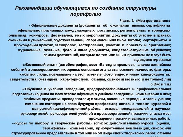 Рекомендации обучающимся по созданию структуры портфолио Часть 1. «Мои достиж...