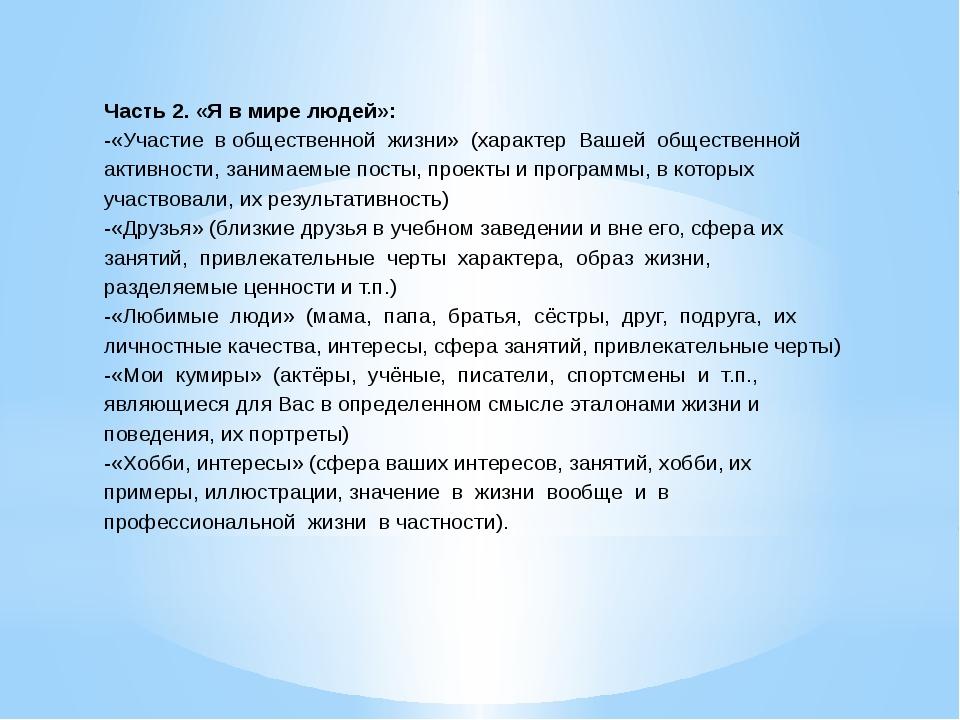 Часть 2. «Я в мире людей»: -«Участие в общественной жизни» (характер Вашей об...
