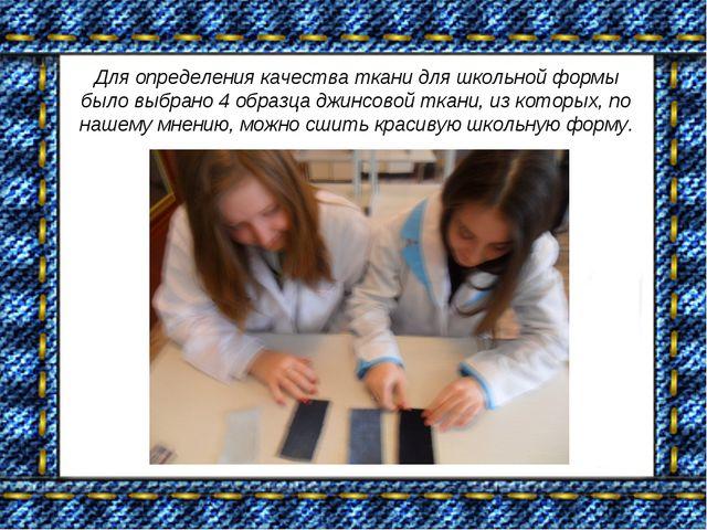 Для определения качества ткани для школьной формы было выбрано 4 образца джин...