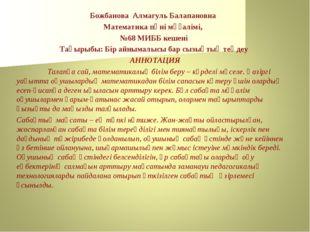 Божбанова Алмагуль Балапановна Математика пәні мұғалімі, №68 МИББ кешені Тақы