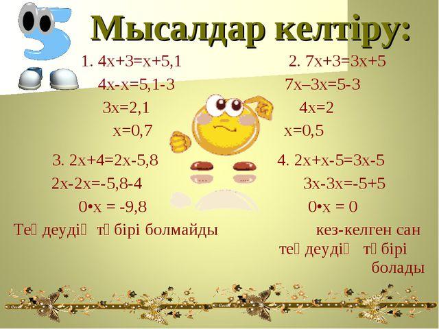 Мысалдар келтіру: 1. 4х+3=х+5,1 2. 7х+3=3х+5 4х-х=5,...
