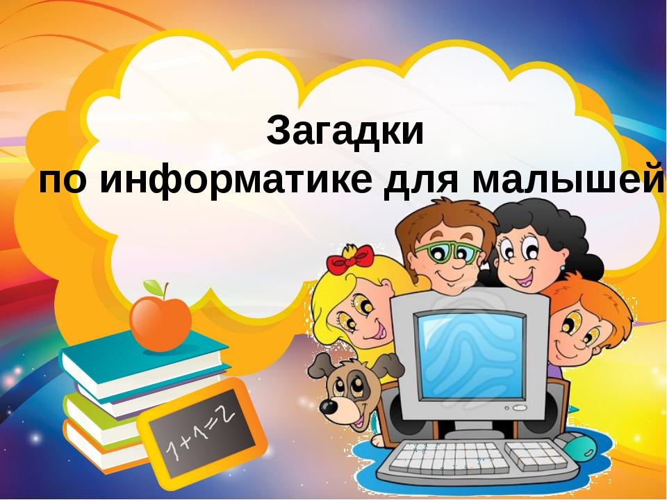 Загадки по информатике для малышей