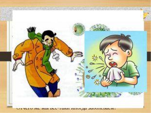 Совместное открытие знаний – Как человек чувствует себя при гриппе, ангине,