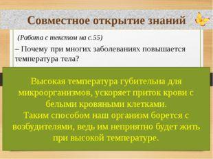 Совместное открытие знаний (Работа с текстом на с.55) Высокая температура гу