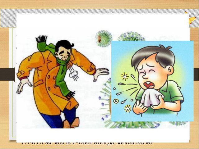 Совместное открытие знаний – Как человек чувствует себя при гриппе, ангине,...