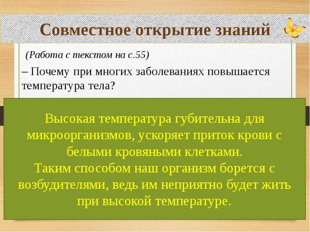 Совместное открытие знаний (Работа с текстом на с.55) Высокая температура гу...