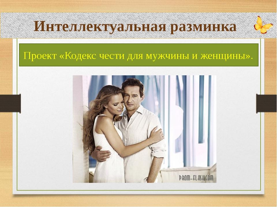 Интеллектуальная разминка Проект «Кодекс чести для мужчины и женщины».