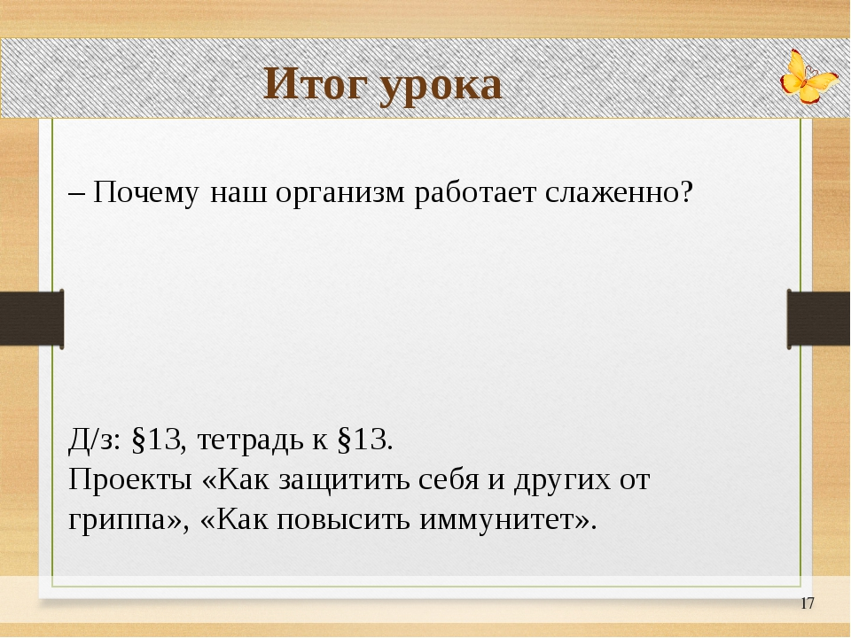 Итог урока – Почему наш организм работает слаженно? Д/з: §13, тетрадь к §13...