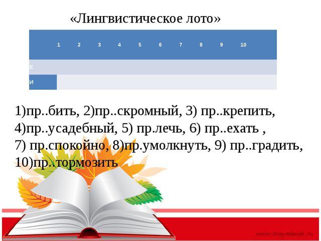 «Лингвистическое лото»   1)пр..бить, 2)пр..скромный, 3) пр..крепить, 4)пр....