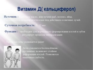 Витамин Д( кальциферол) Источник : сливочное масло, жир печени рыб, молоко, я