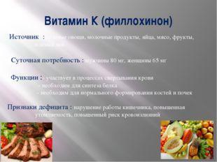Витамин К (филлохинон) Источник : зеленые овощи, молочные продукты, яйца, мяс