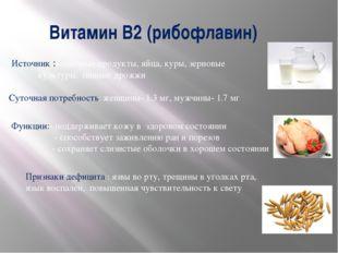 Витамин В2 (рибофлавин) Источник :молочные продукты, яйца, куры, зерновые  к