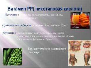 Витамин РР( никотиновая кислота) Источник :зеленый горошек, апельсины, картоф